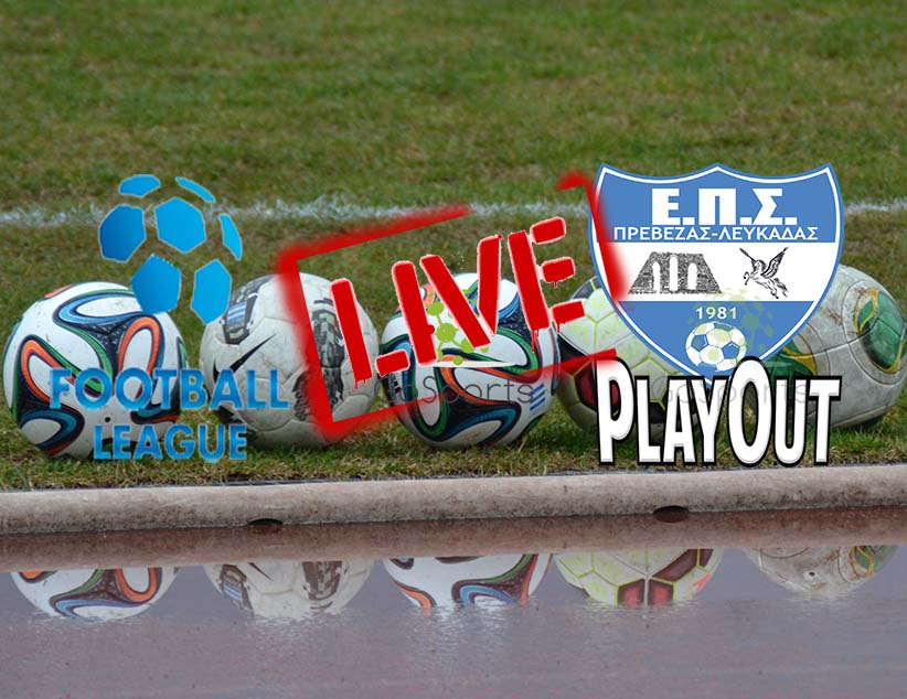 Live score: Football League και Play Out Α ΕΠΣ Π-Λ (21/04/19)