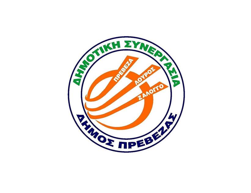 Οι Υπ. Σύμβουλοι Κοινότητας Πρέβεζας του συνδυασμού της «Δημοτικής Συνεργασίας»