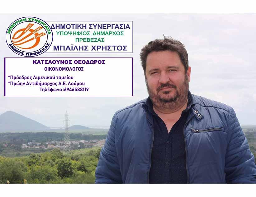 Θεόδωρος Κατσαούνος, μια ισχυρή υποψηφιότητα για το Δήμο Πρέβεζας