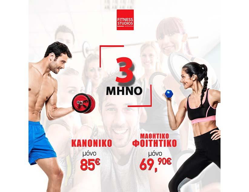 Δύο Super Καλοκαιρινά Πακέτα 3μηνου από το Fitness Studios Gym στην Πρέβεζα