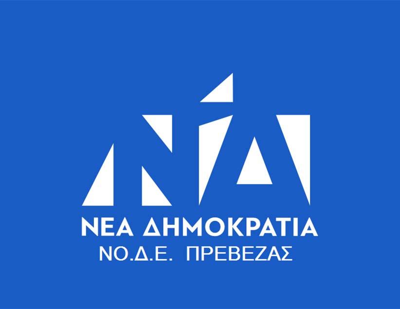 Η ΝΟΔΕ ΝΔ Πρέβεζας ευχαριστεί για την εμπιστοσύνη στις εκλογές της 26ης και 2ης Μαΐου