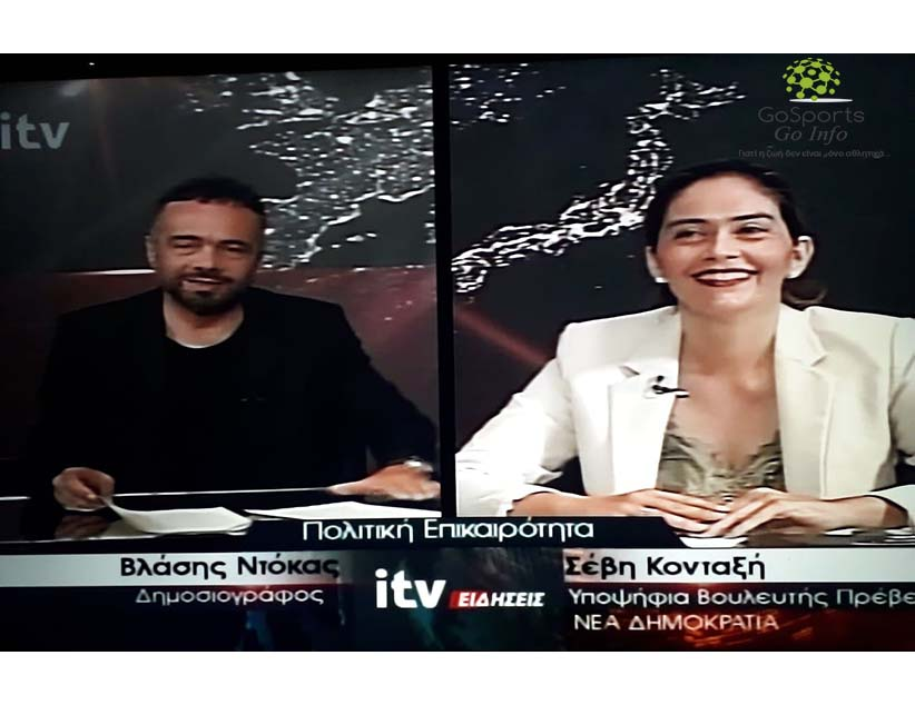 Στο Δελτίο Ειδήσεων του IoanninaTv Itv βρέθηκε η Υπ. Βουλευτής Πρέβεζας με τη ΝΔ Σέβη Κονταξή-Νάση.