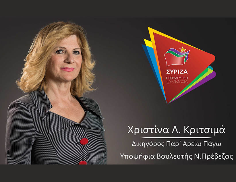 Μήνυμα της υποψήφιας βουλευτή του ΣΥΡΙΖΑ-Προοδευτική Συμμαχία Ν. Πρέβεζας Χριστίνας Κριτσιμά