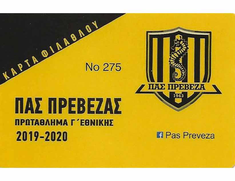 """""""Στήριξε την ομάδα της πόλης σου"""" – Κυκλοφόρησαν οι κάρτες διαρκείας του ΠΑΣ Πρέβεζα"""