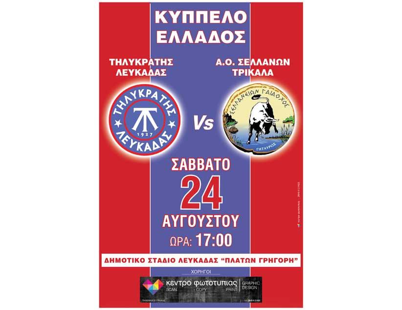 Ο Τηλυκράτης φιλοξενεί την Κυριακή 25/8 τον Α.Ο Σελλάνων για το Κύπελλο Ελλάδας