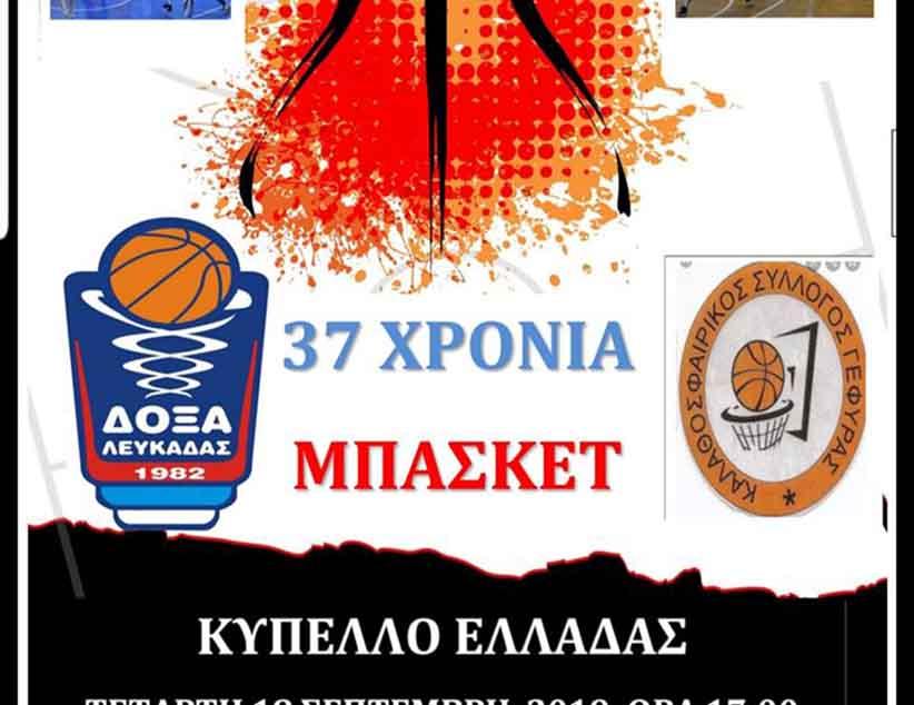 Αύριο ο αγώνας Κυπέλλου Δόξα Λευκάδας vs Κ.Σ. Γέφυρας