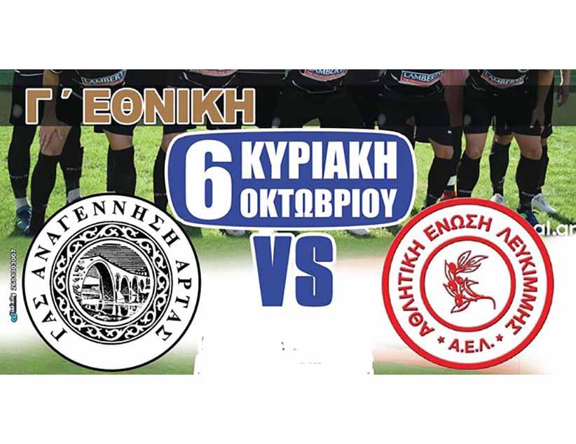 Στις 15:00 ο αγώνας Αναγέννηση Άρτα vs Α.Ε. Λευκίμμης