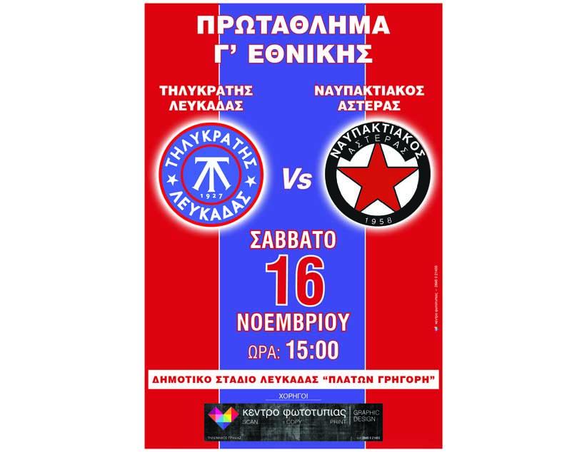 Τον Ναυπακτιακό Αστέρα υποδέχεται ο Τηλυκράτης για την 9η αγων. της Γ Εθνικής