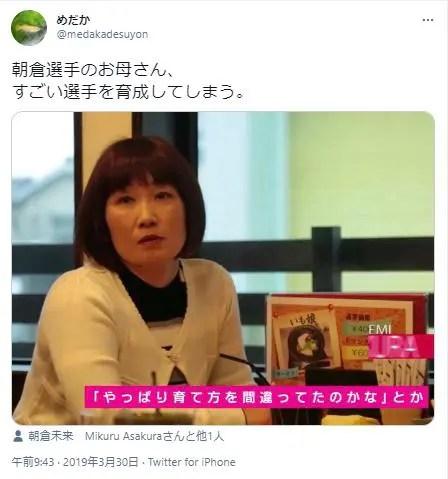 朝倉未来離婚