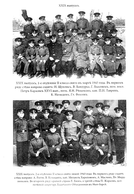 В. Бандурко среди выпускников 1943 г.