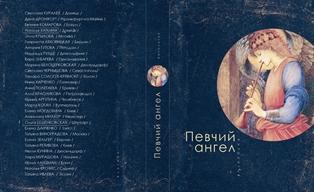 обложка антологии «Певчий ангел» работы И. Граве;