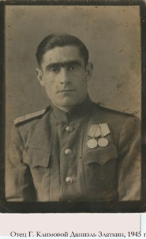 Даниэль Златкин, отец Г.Климовой. 1944