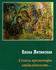 Елена Литинская «Сквозь временнýю отдаленность»