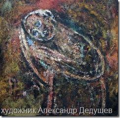 художник Александр Дедушев