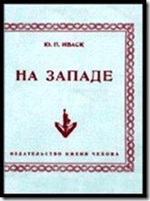 Юрий Иваск. На Западе
