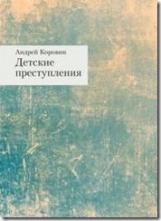 Андрей Коровин. Детские преступления.