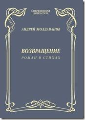 Moldovanov