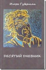 Игорь Губерман «Десятый дневник»