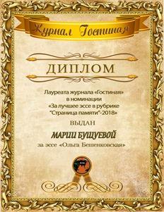 Diplom Gostinaya-Bushueva