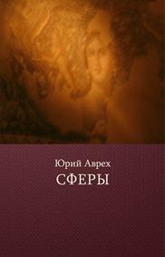 Юрий Аврех Сферы