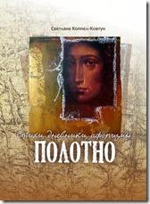 Светлана Коппел-Ковтун «Полотно. Стихи. Дневники. Афоризмы»