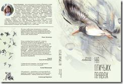 Andreeva-book-cover-2019