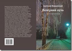Анатолий Вершинский. Вечерний путь