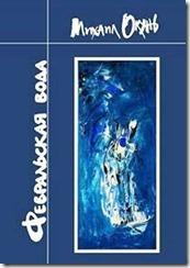 Михаил Окунь, «Февральская вода»