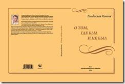 kitik-cover-2020