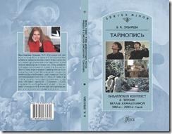 Вера Зубарева, Тайнопись. Библейский контекст в поэзии Беллы Ахмадулиной 1980-х – 2000-х годов. М., Языки славянской культуры: