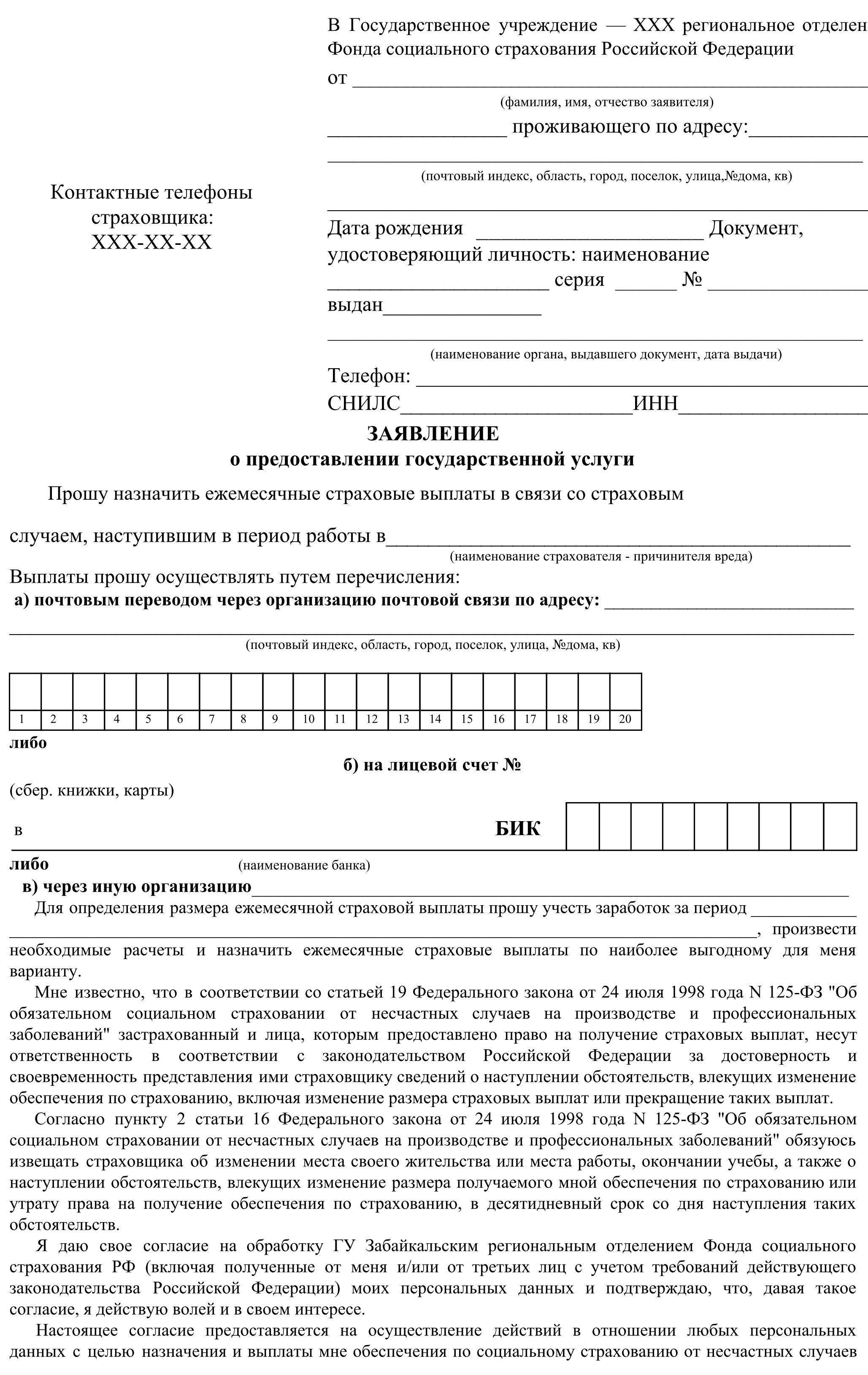 Разрешение на отклонение от предельных параметров строительства