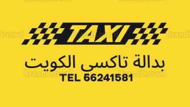صورة جو تاكسي الكويت في منطقه الفنطاس66241581
