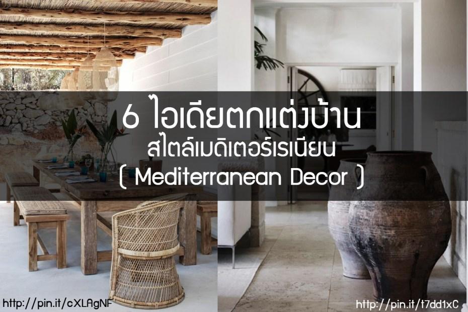 6 ไอเดียตกแต่งบ้านสไตล์เมดิเตอร์เรเนียน ( Mediterranean Decor )