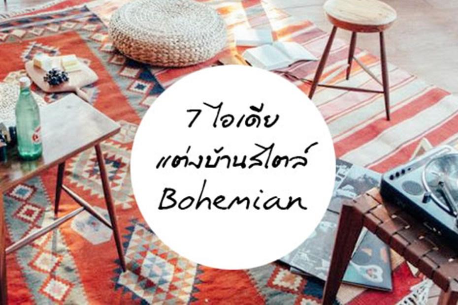 7 ไอเดีย แต่งบ้านสไตล์โบฮีเมี่ยน (Bohemian)