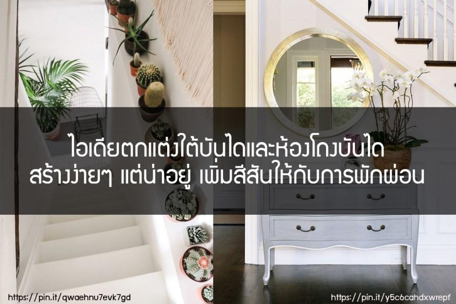 ไอเดียตกแต่งใต้บันไดและห้องโถงบันได สร้างง่ายๆ แต่น่าอยู่ เพิ่มสีสันให้กับการพักผ่อน
