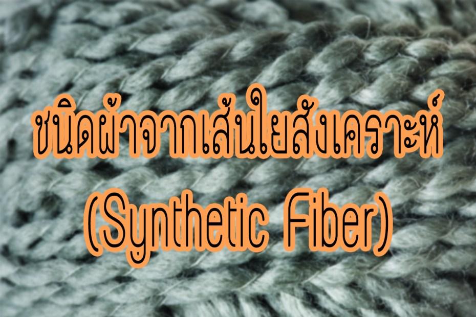 ชนิดผ้าจากเส้นใยสังเคราะห์ (Synthetic Fiber)