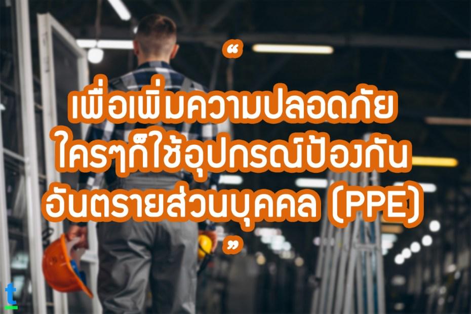 เพื่อเพิ่มความปลอดภัย ใครๆ ก็ใช้อุปกรณ์ป้องกันอันตรายส่วนบุคคล (PPE)