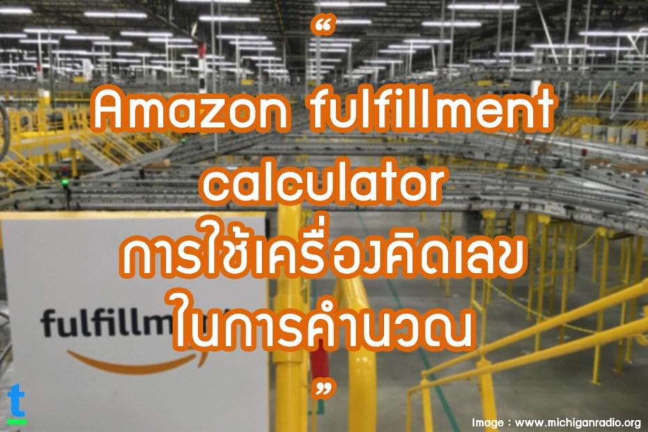 Amazon fulfillment calculator : การใช้เครื่องคิดเลขในการคำนวณ