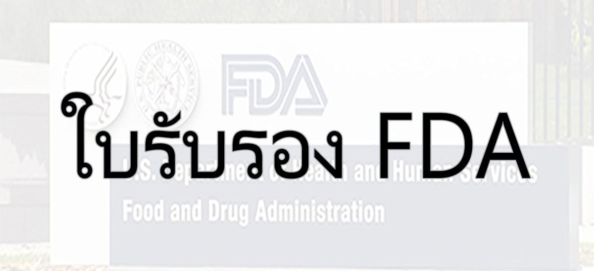 ใบรับรอง FDA คืออะไร ?