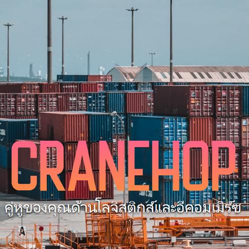 CraneHop
