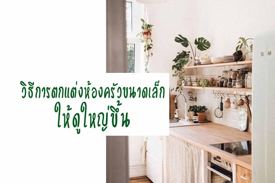 บ้านหลังเล็ก คอนโด ห้องพัก อาจมีพื้นที่ห้องครัวน้อย ไม่ใหญ่มาก แต่คุณสามารถเลือกวิธีการตกแต่งห้องครัวให้ดูมีขนาดใหญ่มาขึ้นได้ ด้วยไอเดียการตกแต่งดังต่อไปนี้