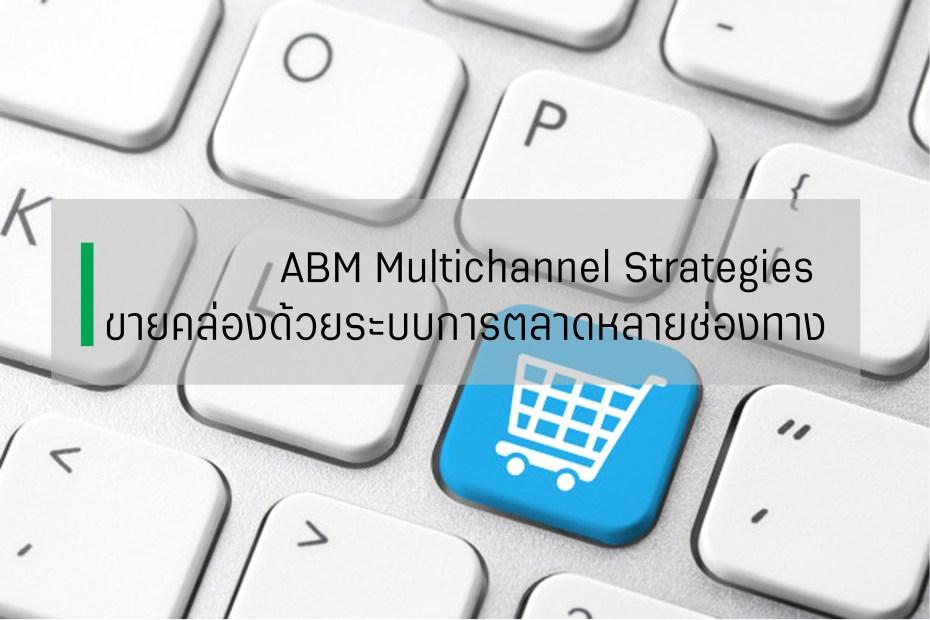 ABM Multichannel Strategies : ขายคล่องด้วยระบบการตลาดหลายช่องทาง