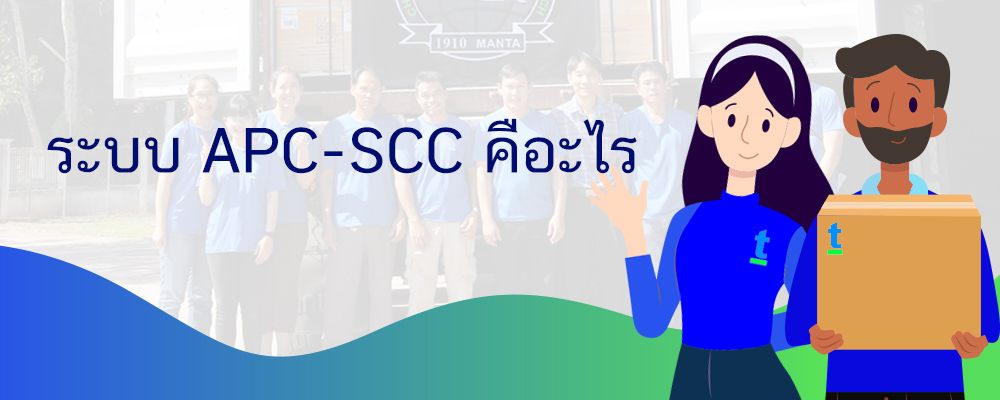 APC SCC Amazon