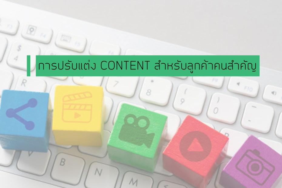 การปรับแต่ง Content สำหรับลูกค้าคนสำคัญ