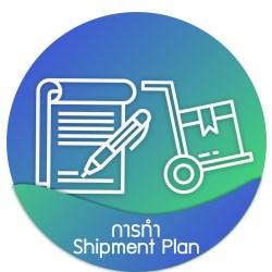 shipment plant icon