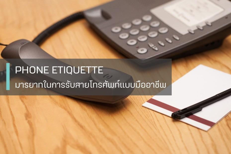 มารยาทในการรับสายโทรศัพท์แบบมืออาชีพ (Phone etiquette)