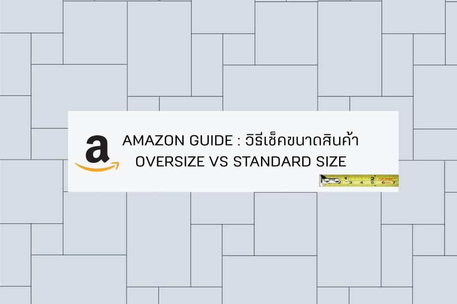 Amazon Guide : วิธีเช็คขนาดสินค้า OVERSIZE vs STANDARD SIZE