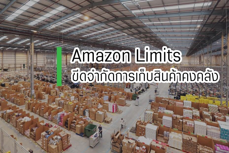 Amazon Limits : ขีดจำกัดการเก็บสินค้าคงคลัง