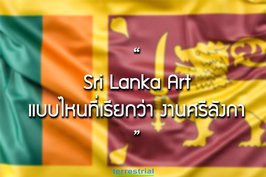 Sri Lanka Art - แบบไหนที่เรียกว่า งานศรีลังกา