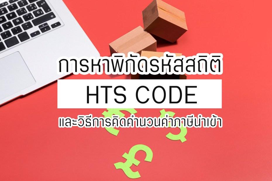 การหาพิกัดรหัสสถิติ HTS Codeและวิธีการคิดคำนวนค่าภาษีนำเข้า